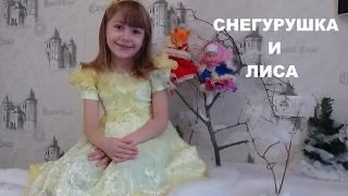 СНЕГУРУШКА И ЛИСА Русская народная сказка SNEGURUSHKA AND FOX Russian folk tale.