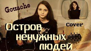 """Gouache - Маленький остров забытых людей ( OSt """"Остров ненужных людей) (Cover/Кавер)"""