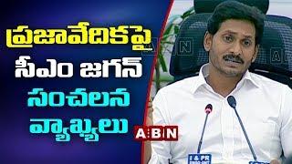 AP CM Jagan Speech At Collectors Meeting In Undavalli | Part - 2 | ABN Telugu