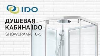 Душевая кабина IDO Showerama 10-5, произведенная в Швеции. Обзор душевой кабины IDO