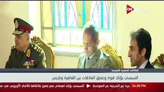العلاقات المصرية الفرنسية : الرئيس السيسي يستقبل وزيرة القوات المسلحة الفرنسية