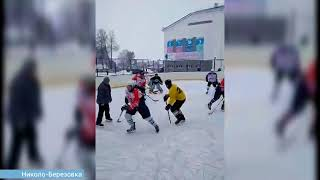 День за днем. Жители района играют в хоккей