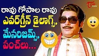 రావు గోపాల రావు పంచ్ డైలాగ్స్   Rao Gopal Rao Evergreen Dialogues, Mannerism & Punches   TeluguOne