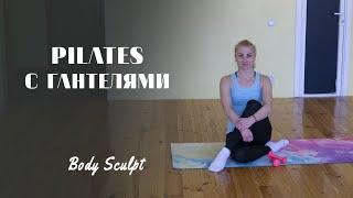 Pilates с гантелями   видео тренировка на все тело