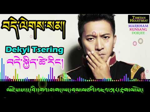 Dekyi Tsering (2018) - Hello, Delek Saam (New Tibetan Song Lyrics Video)