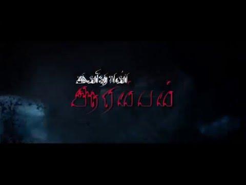 Inithan Arambham Teaser 2 Gopi Gpr BGM