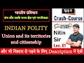 Indian Polity :भारतीय राजव्यवस्था Union & its territories & citizenship articles 1 to 11By Nitin Sir