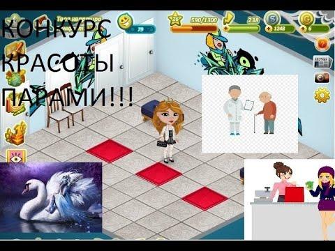 УРА!НОВОЕ ВИДЕО/ КОНКУРС КРАСОТЫ ПАРНЫМИ СКАЧКАМИ