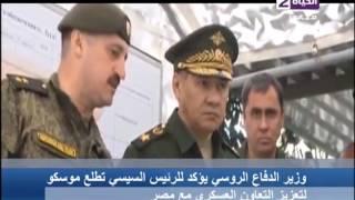 الحياة الآن - وزير الدفاع الروسي يؤكد للرئيس السيسي تطلع موسكو لتغزيزالتعاون العسكري مع مصر