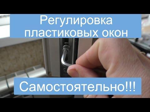 Как регулировать окна пвх на зиму видео