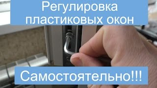 видео Микропроветривание на пластиковых окнах: что такое, как отрегулировать