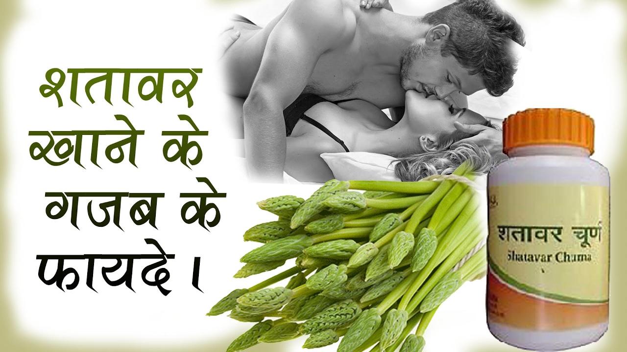 shatavari medicinal uses