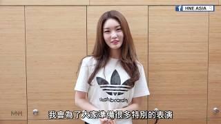 「請夏ChungHa 首次台灣見面會 : ONE FINE DAY」 特別問候影片