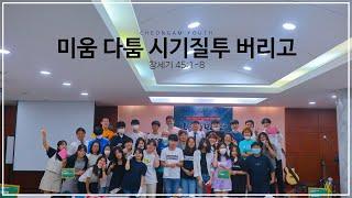 청암교회 온라인 청소년 예배(9월 20일)