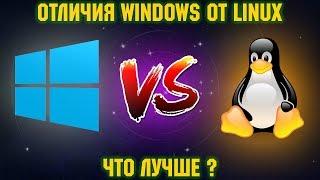 Чем отличается Windows от Linux, что выбрать в 2018?