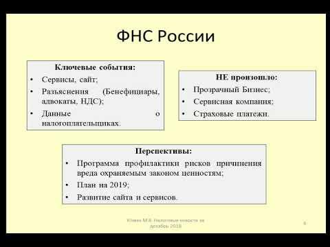 Итоги деятельности ФНС России в 2018.  Перспективы 2019 / FTS Of Russia In 2018