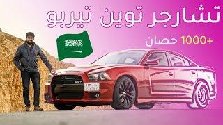 Dodge Charger SRT 1000+ hp  دودج تشارجر بقوة +1000 حصان