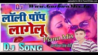 Lollypop Lagelu - लॉलीपॉप लागेलू - Pawan Singh - Bhojpuri Hit Song Dj Vk R