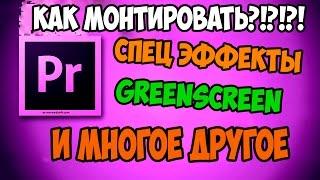 Как Монтировать В Adobe Premiere Pro CS 6 GreenScreen И СпецЭффекты Гаид(В этом видео я научу вас монтировать в такой замечательной программе! Подпишись и лайк поставить не забудь..., 2015-04-19T06:55:01.000Z)