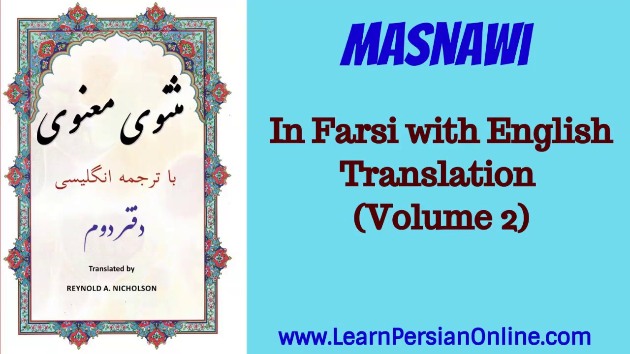 Masnawi Rumi In Farsi With English Translation Part 230 How An