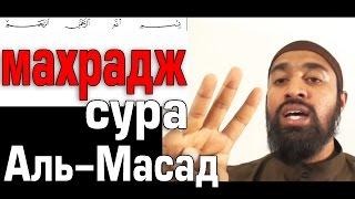 Махрадж Сура #111 Аль-Масад