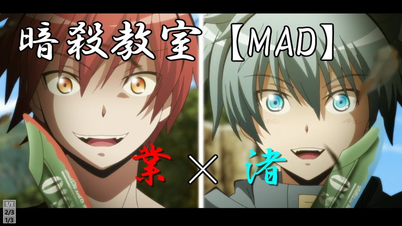 【MAD】暗殺教室 業×渚 ロキ - YouTube