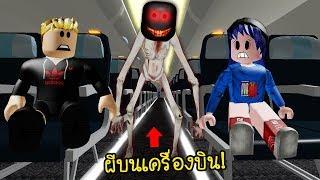ถ้าเกิดบนเครื่องบิน..มีผี! จะเกิดอะไรขึ้น? | Roblox ✈️ Airplane