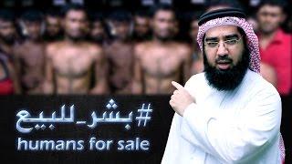 Video .. Humans for sale - فيديو- شاهد فيلم قصير .. مسلمين للبيع