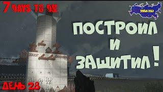 7 Days to Die (alpha) ► Мегауспешная защита башни от зомби: крафт не зря. Улан-Удэ,Байкал,Тулун.