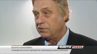 «Фантом», «Пиранья» и другие  Уникальное оружие сделано в Украине  Факты недели 16 10