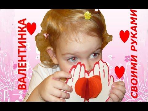поделки своими руками из бумаги на день святого валентина сердце