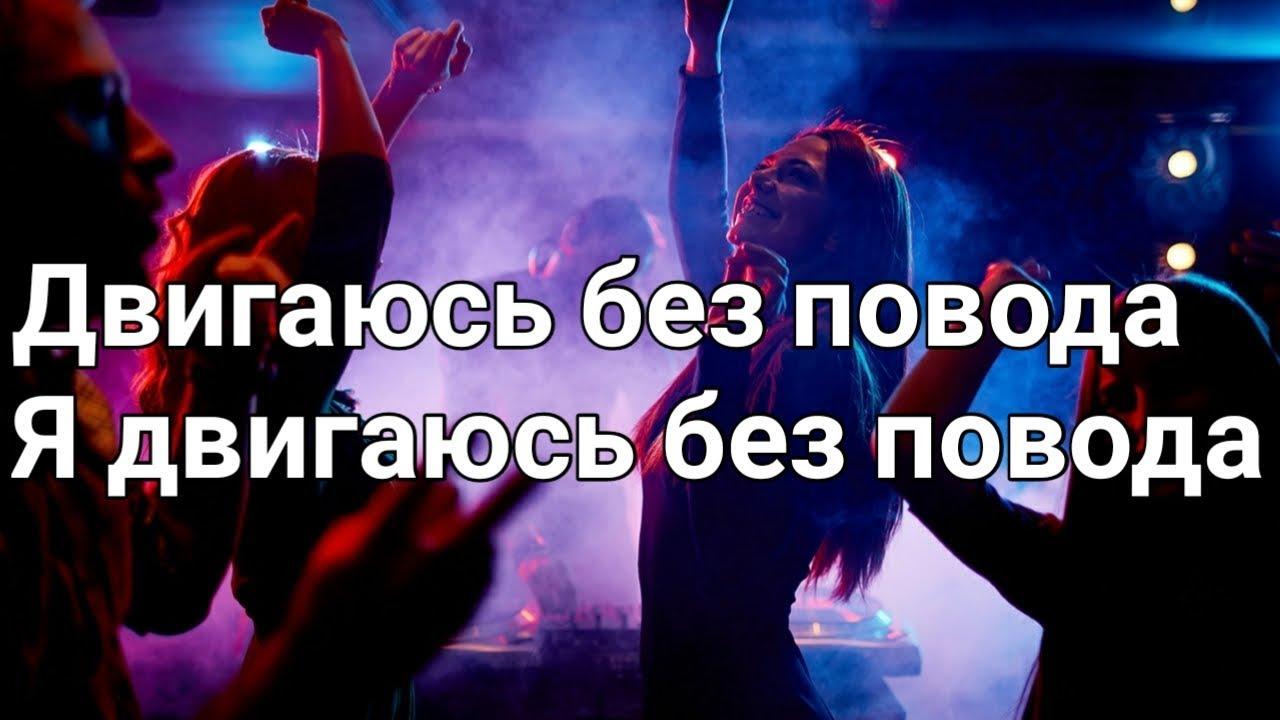 Текста песен я в ночном клубе коралловый клуб сайт москва