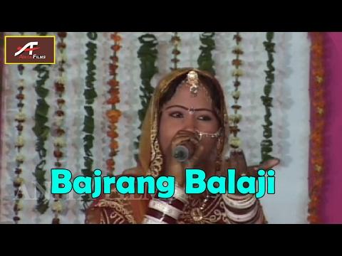 Marwadi LIVE Bhajan 2017   Bajrang Balaji   Hanuman Song   Vimla Gurjar   Rajasthani Bhakti Geet