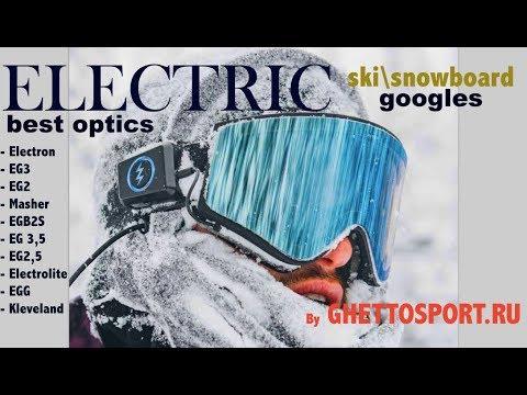Спортивная оптика Electric - обзор топовых сноуборд масок. Самые интересные технологии и шейпы!