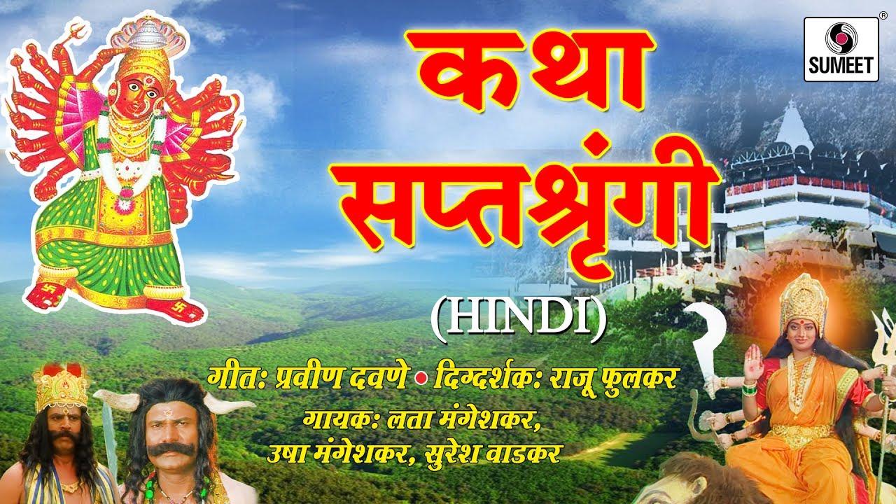 Download Saptashrungi Devi Ki Katha Full Movie | Hindi Bhakti Movies Full HD | Hindi Devotional Movies