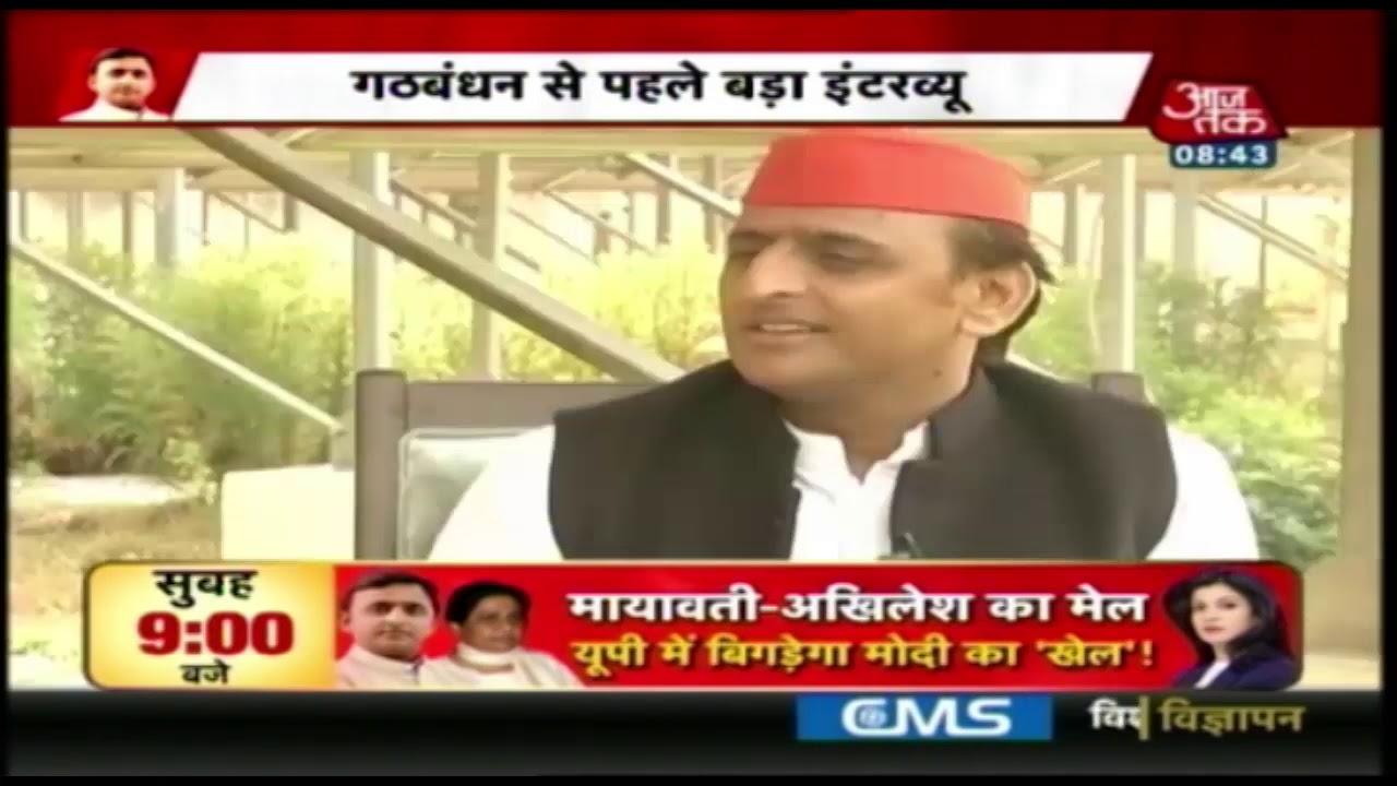 गठबंधन से पहले Akhilesh Yadav का बड़ा इंटरव्यू | Exclusive