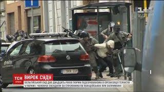 Суд оголосив вирок головному підозрюваному в організації терактів у Парижі