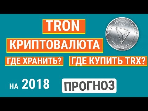 Tron криптовалюта прогноз на 2018. Где купить TRX? Где хранить?