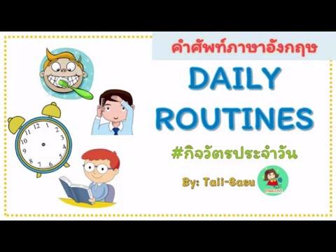 Daily Routine l กิจวัตรประจำวัน