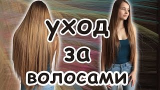 видео Домашний уход за волосами|Красота