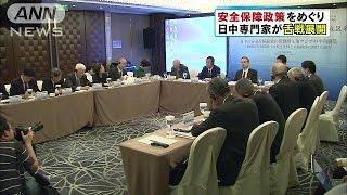 安全保障巡り激しく応酬 日中関係を専門家が議論(15/10/25)