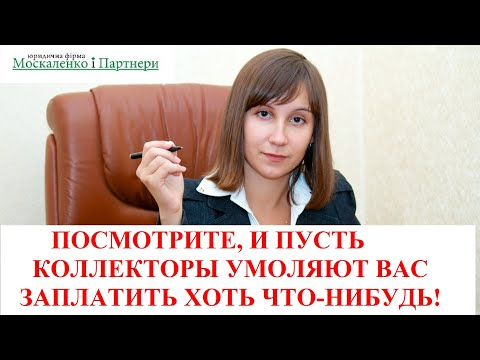 ЕСЛИ НЕ ПЛАТИТЬ КРЕДИТ - адвокат Москаленко А.В.