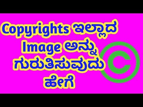 How to find out without copyrights google images