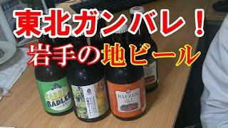 【暑い夏に最高のビール】ベアレン醸造所の地ビールが最高に美味い!『東北ガンバレ!』
