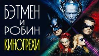 видео Бэтмен и Робин
