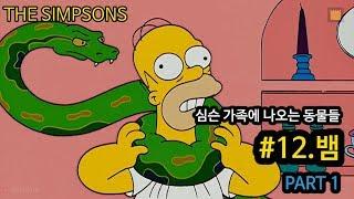 심슨 가족에 나오는 동물들 #12.뱀 - PART 1