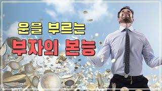 [협찬] 운을 부르는 부자의 본능 / 혼다 켄 / 부자 마인드