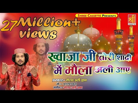 2018 Urs E Mubarak New Qawwali || Khwaja Ji Tori Shadi Me Moula Ali Aaye || Noushad Ali Khan