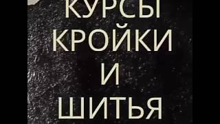"""Практический курс """" Кройка и шитье для начинающих""""."""