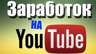 Заработок на канале ютуб. Монетизация видео на ютубе (часть 8)